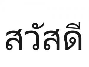 タイの文字