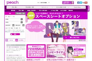 ピーチウェブサイト