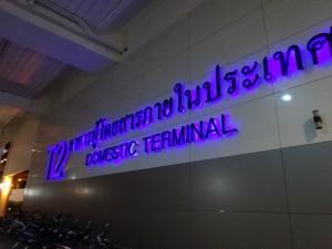 ドンムアン空港-6