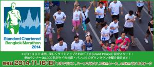 バンコクマラソン-2014-4