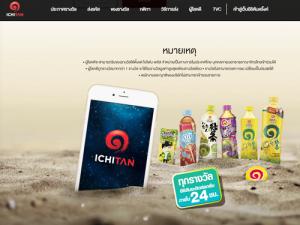 ichitan-iphone6-promo