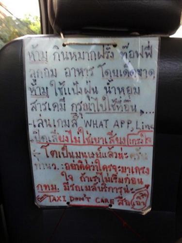 タイのタクシー禁止事項