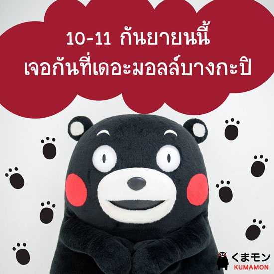 kumamon-facebook