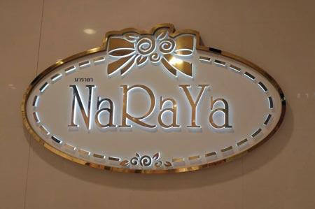 「NaRaYa(ナラヤ)」のブランドマーク