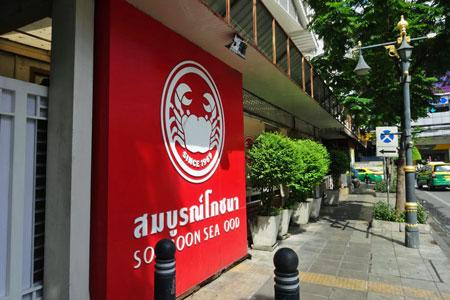 ソンブーンシーフード スラウォン店