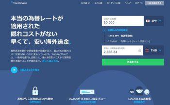 TransferWiseのウェブサイト