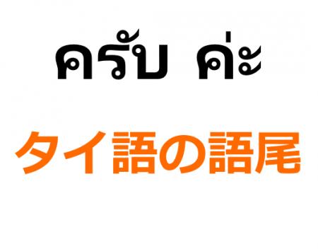 意味 コップンカー 【タイ語】コップンカッ/コップンカー(ありがとう)で感謝を伝えよう