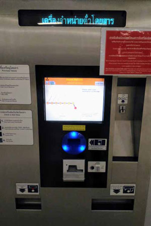 エアポートレ-ルリンクの自動切符販売機