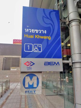 バンコクMRT地下鉄の標識